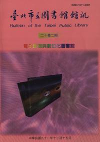 2002館訊封面圖