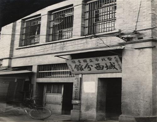 民國36年(西元1930)位於龍山寺公園內的城西分館