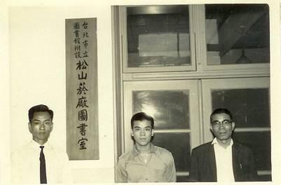 民國52年松山菸廠圖書室