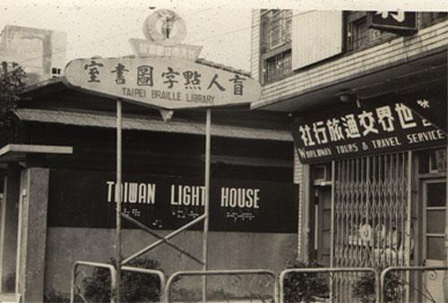 民國52年位於南京西路的盲人閱覽室