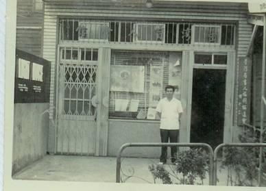民國52年設盲人點字圖書室於南京西路之盲人福利協進會內
