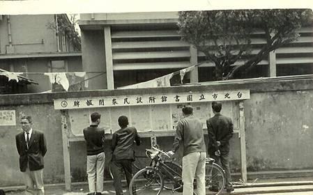民國53年台北市立圖書館附設民眾閱報牌