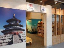 上海之窗/閱讀北京