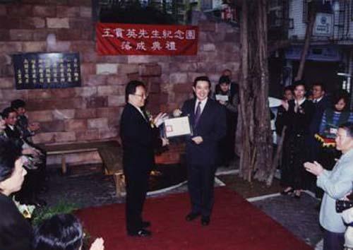 民國88年12月20日原古亭分館更名為王貫英先生紀念圖書館