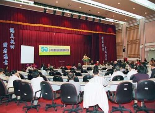 民國91年10月24-26日舉辦公共圖書館經營管理國際研討會