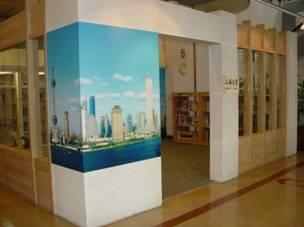 民國93年4月於總館5樓增設「上海之窗」展示區