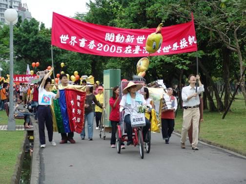 民國94年4月23日閱動新世紀-世界書香2005在臺灣與世界接軌活動
