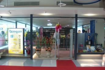 民國94年7月22日內湖智慧圖書館開幕