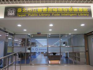 民國103年6月14日福德智慧圖書館啟用,並實施智慧圖書館浮動館藏制度
