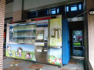 民國103年3月24日青少年育樂中心FastBook全自動借書站啟用