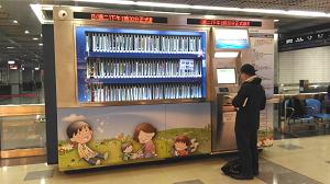 民國106年1月17日南港車站FastBook全自動借書站啟用