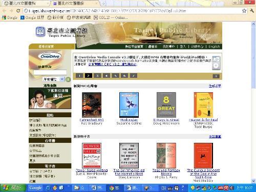 民國98年1月22日啟用「影音e點通-數位影音借閱平臺」
