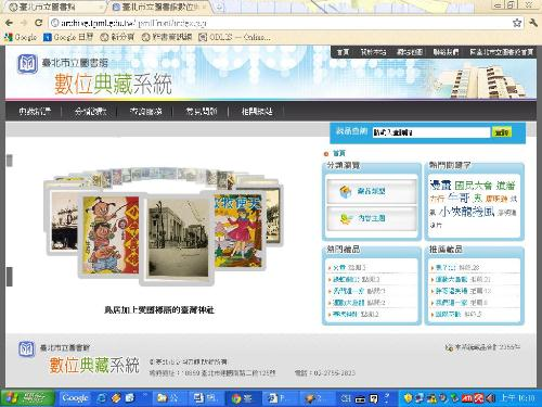 民國98年12月31日數位典藏系統上線