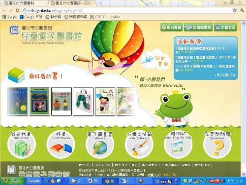 民國98年12月31日兒童電子圖書館上線