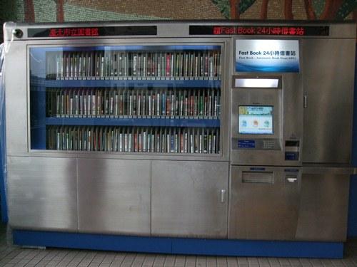 民國100年4月23日總館「FastBook 24小時借書站」啟用