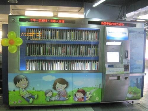 民國101年1月8日啟用位於臺北車站之「全自動借書站」