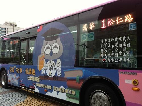 民國101年12月3日與臺北市公共運輸處合作推出「臺北‧公車‧悅讀趣」公車圖書館服務
