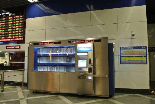 民國102年9月30日松山車站FastBook全自動借書站啟用