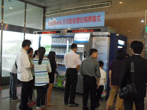 民國102年10月2日內湖三軍總醫院FastBook全自動借書站啟用