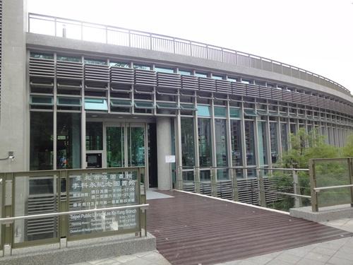 民國102年10月27日李科永紀念圖書館啟用