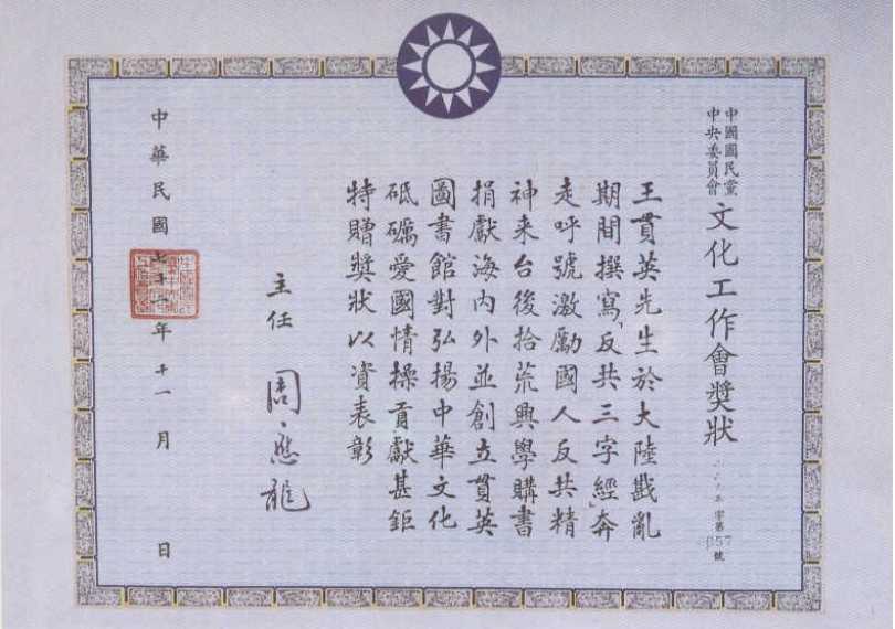 王貫英弘揚文化獎狀