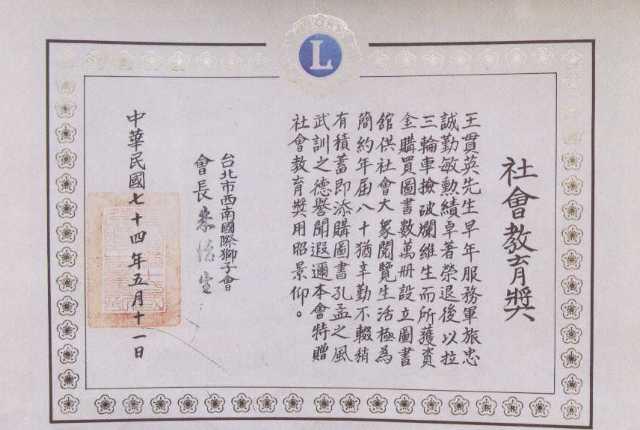 王貫英社教有功獎狀
