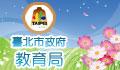 臺北市教育局教換連結120X70_01