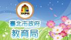 臺北市教育局教換連結140X80_01