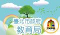 臺北市教育局教換連結120X70_02