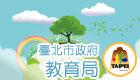 臺北市教育局教換連結140X80_02