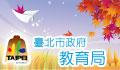 臺北市教育局教換連結120X70_03