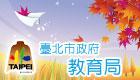 臺北市教育局教換連結140X80_03
