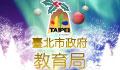 臺北市教育局教換連結120X70_04
