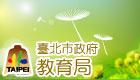 臺北市教育局教換連結140X80_05