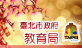 臺北市教育局教換連結120X70_06
