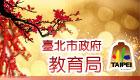 臺北市教育局教換連結140X80_06