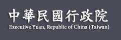 行政院全球資訊網(中文版)