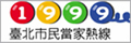 臺北市單一陳情系統