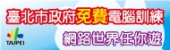 臺北市政府資訊局市民免費上網訓練