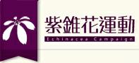 紫錐花運動網站首頁
