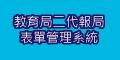 教育局二代報局表單管理系統