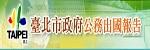 臺北市政府公務出國報告資訊網