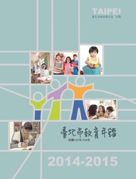 103-104年鑑