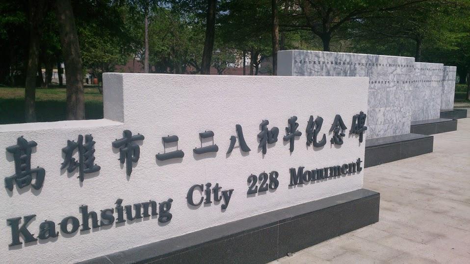 高雄228紀念碑