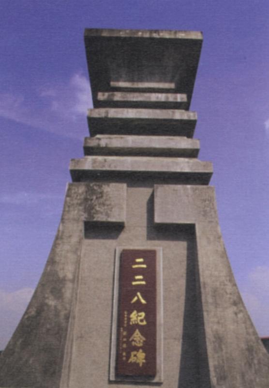 9.台中市二二八紀念碑