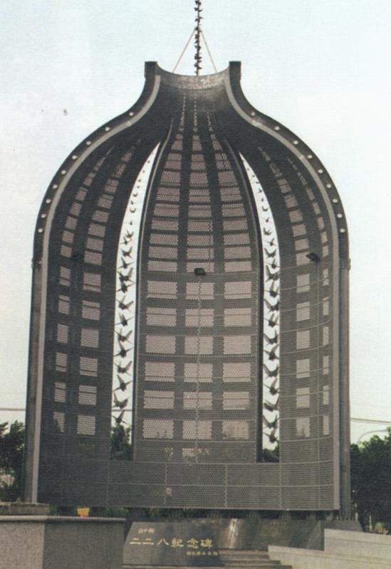 10.台中縣大里二二八紀念碑
