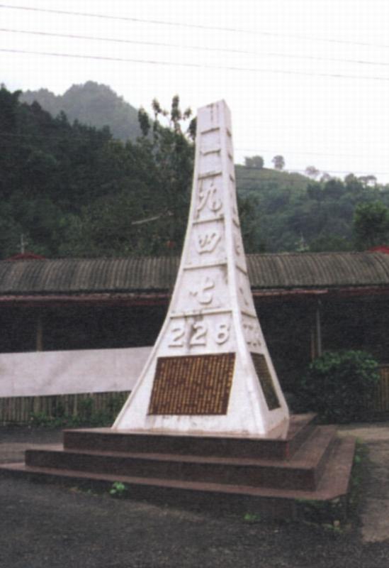 14.阿里山二二八紀念碑