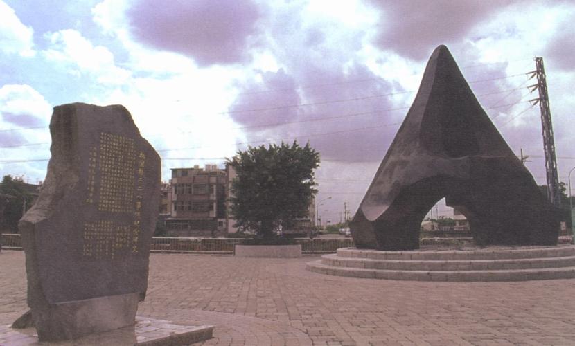 3桃園縣二二八紀念碑