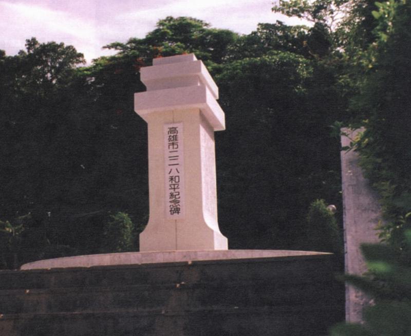 18.高雄市二二八紀念碑