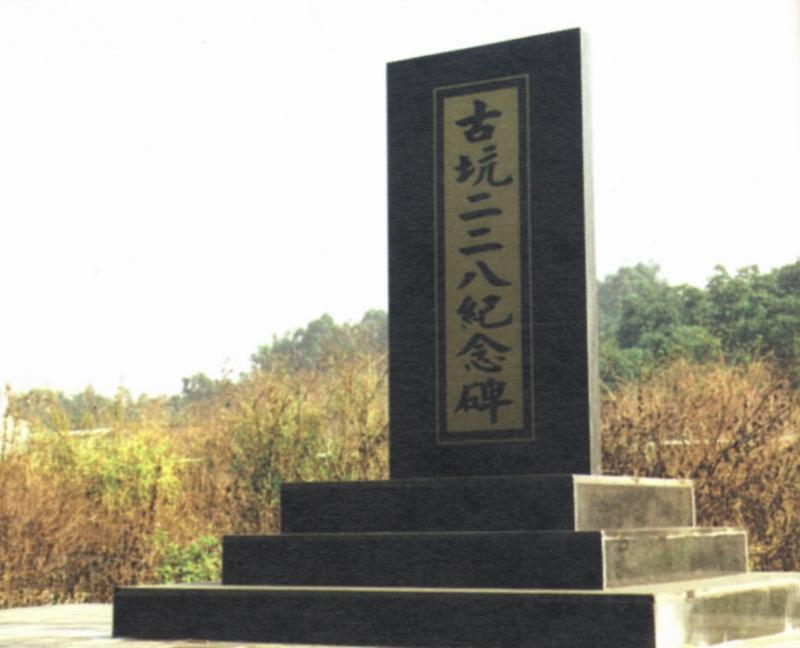 11.古坑二二八紀念碑